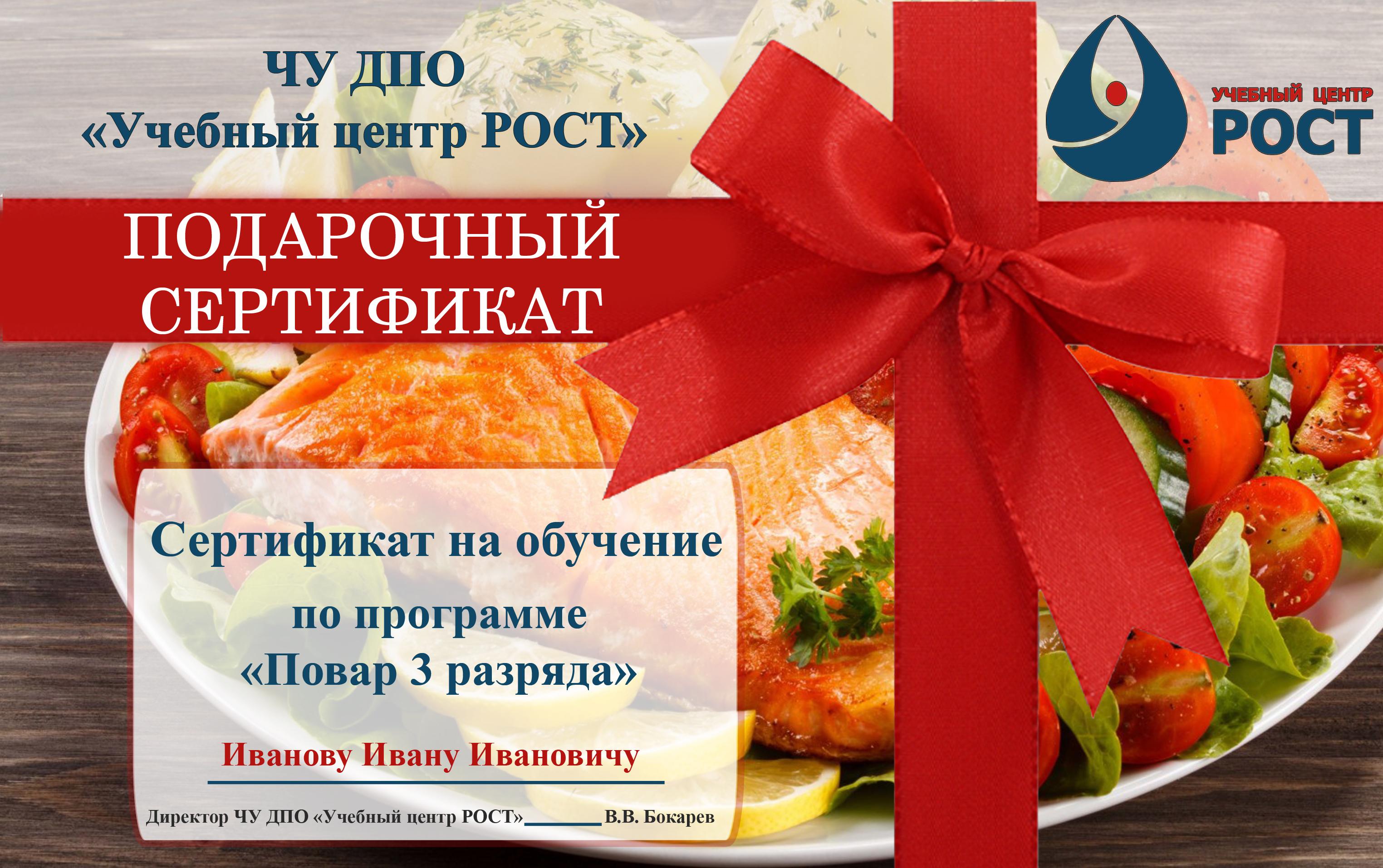 Подарочный сертификат кулинарные курсы