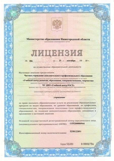 Лицензия Учебный центр РОСТ