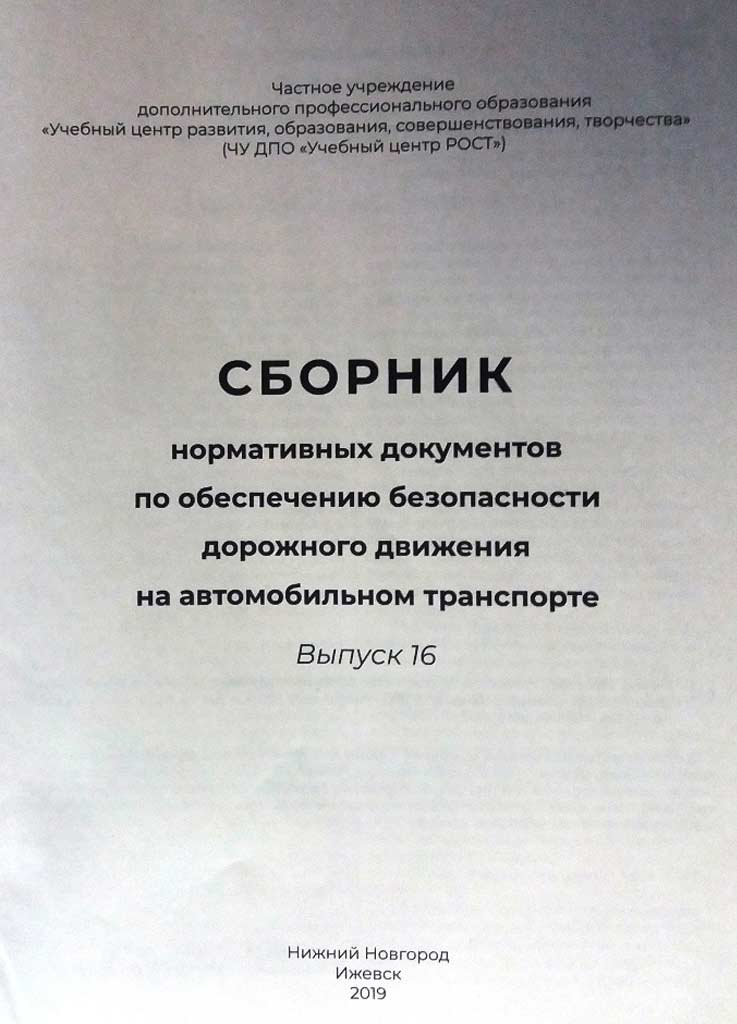 Сборник по БДД фото - 2