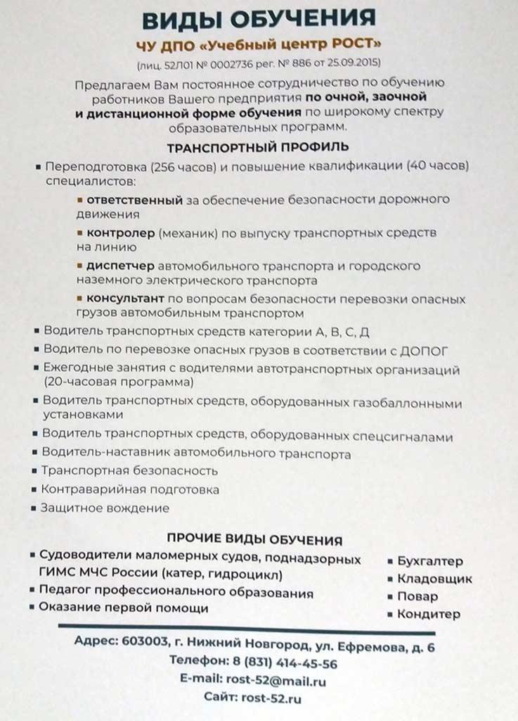Сборник по БДД фото - 4