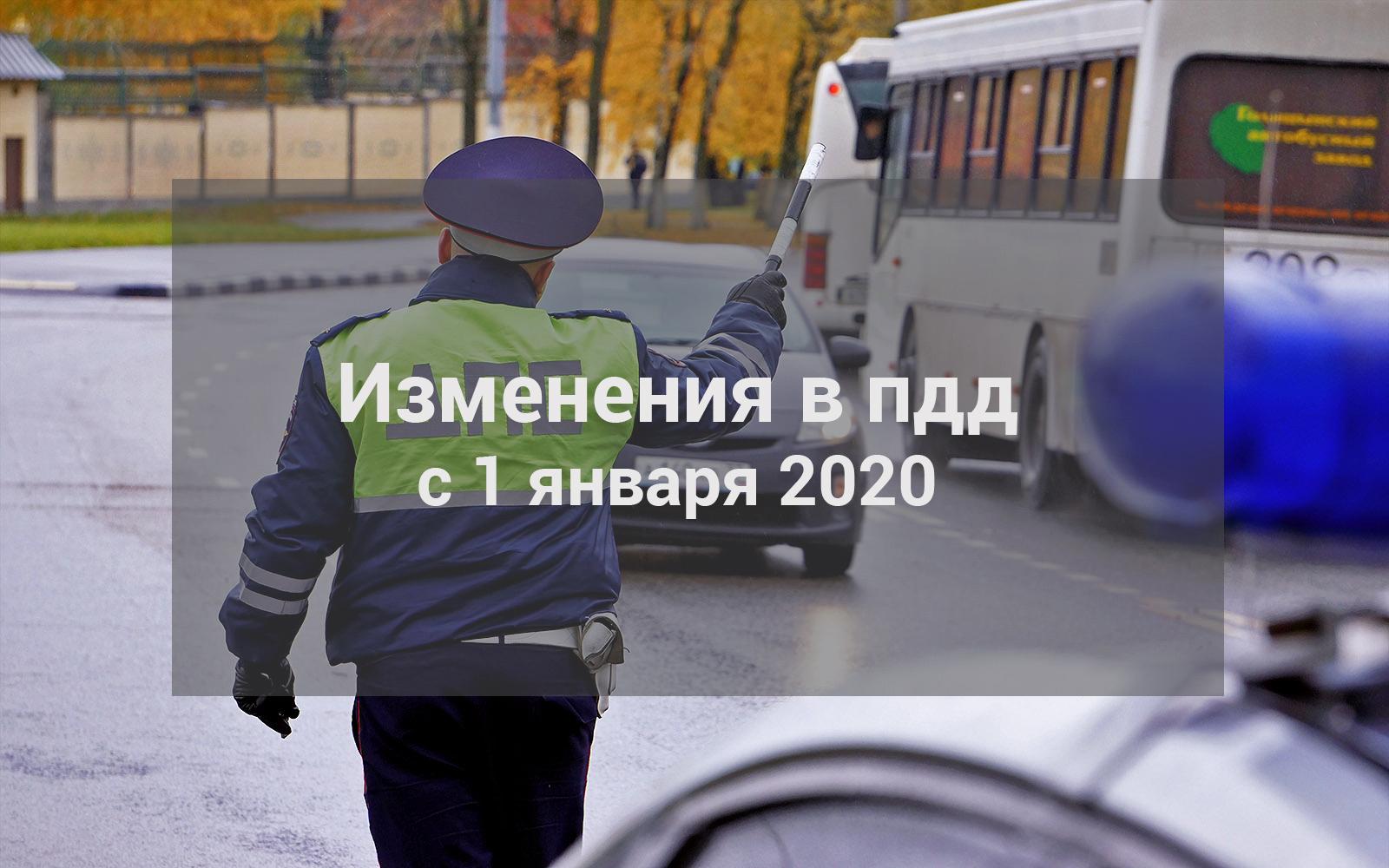 Изменения в ПДД с 1 января 2020 года
